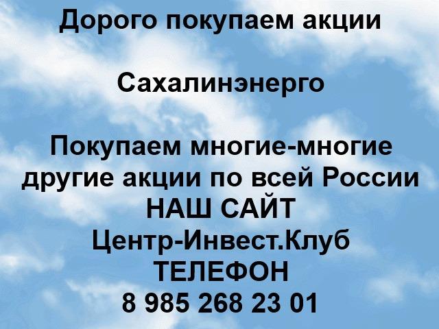 Покупаем акции Сахалинэнерго и любые другие акции по всей России